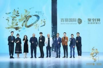 快上车你的爱豆李荣浩、李宇春、谭松韵闪耀百丽国际时尚欢聚盛典
