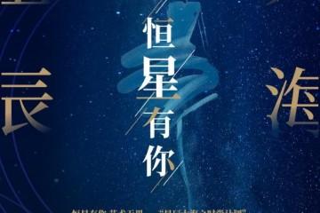 """""""星辰大海之时尚计划""""2021时尚设计大赛评审会在北京举行"""